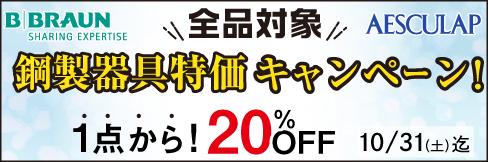 \全品20%OFF!/ビー・ブラウンエースクラップ鋼製器具キャンペーン
