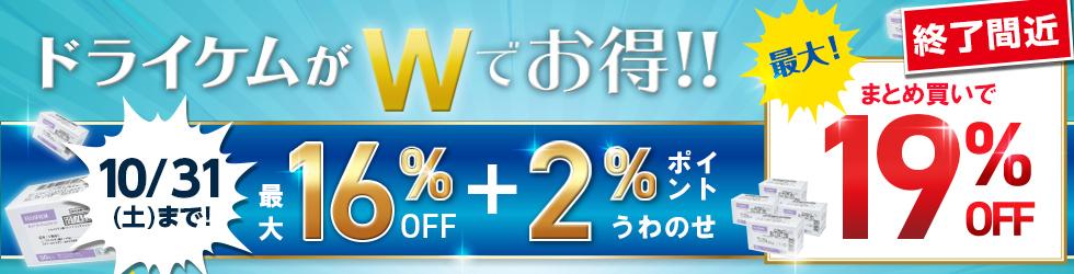 【ドライケムキャンペーン】大特価!最大16%OFF+ポイント2%UP!まとめ買いなら最大19%OFFに!