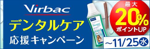 \最大20%ポイント還元!/【Virbac(ビルバック)デンタルケア応援キャンペーン】