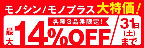 \今年一番の大特価!/最大14%OFF!【縫合糸モノシン・モノプラス限定セール】