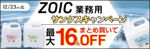 【ZOICゾイック業務用サンクスキャンペーン】まとめ買い2万円(税抜)以上で\最大16%OFF!/