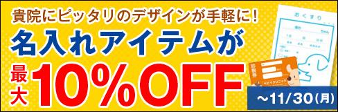\最大10%OFF!/【名入れアイテムキャンペーン】貴院だけの薬袋・診察券を手軽に!!