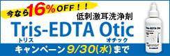 【耳洗浄剤】Tris-EDTA Oticキャンペーン