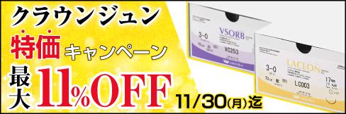【クラウンジュン特価キャンペーン】最大11%OFF!ブイゾーブなどがお得!!~11/30(月)まで