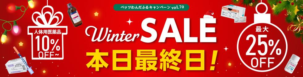 【ウィンターセール】\最大25%OFF!/人体用医薬品10%OFF~!今年最後の特大セール開催中!!