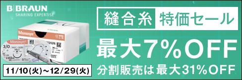 ビー・ブラウンエースクラップ【縫合糸特価セール】\最大7%OFF!/~12/29(火)まで!!