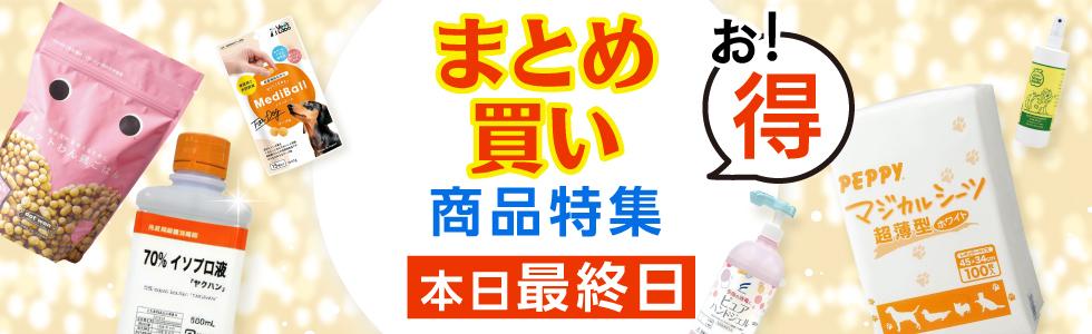 【まとめ買い商品特集】まとめ買いが断然お得!~12/29(火)まで