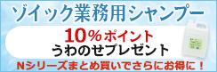 ゾイック業務用シャンプー10%ベッツポイントうわのせプレゼント&Nシリーズまとめ買いお得!