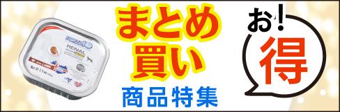 【まとめ買い商品特集】\断然お得!/まとめ買いセール商品大集合!!