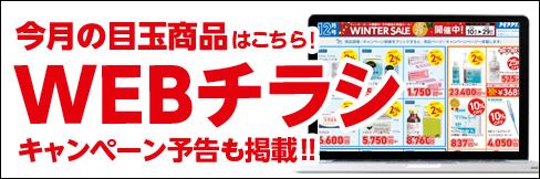 【Webチラシ12月号】今月の目玉商品大集合!現在開催中のウィンターセール特価品を選りすぐり!!