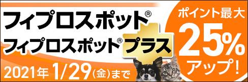 \最大25%ポイントUP!/【フィプロスポット・フィプロスポットプラス】還元キャンペーン!~1/29(金)まで!!