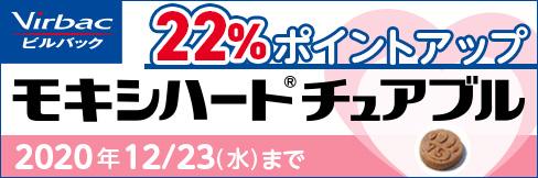 【モキシハートチュアブルキャンペーン】22%ポイント還元!~12/23(水)まで!!