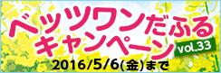 ベッツワンだふるキャンペーン vol.33