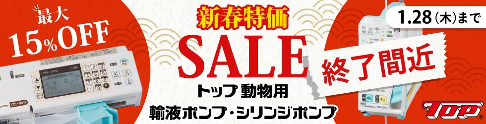 新春特価セール!【トップ動物用 輸液ポンプ・シリンジポンプキャンペーン】