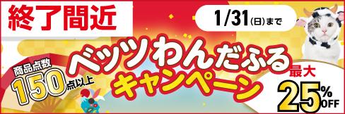 【ベッツわんだふるキャンペーン vol.71】\最大25%OFF!/セール対象商品は150点以上!! 新春大セール!!