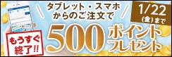 【タブレット・スマホ購入キャンペーン】対象者全員★500ポイント貰える★今すぐご応募!!