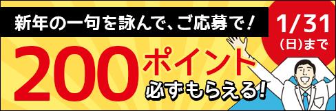 \200ポイント必ずもらえる!/【新年の一句! 川柳キャンペーン】