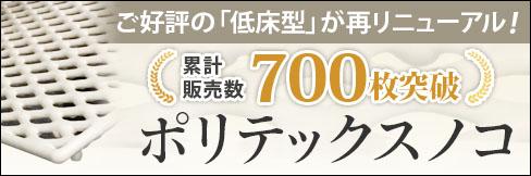 \5%ポイント還元!/【ポリテックスノコ特集】動物福祉に配慮した、体に優しい樹脂製スノコ