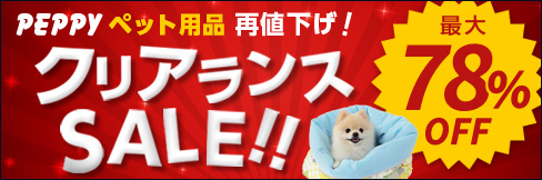 【クリアランスセール】\最大57%OFF!/なくなり次第終了!PEPPYペット用品売り尽くし!
