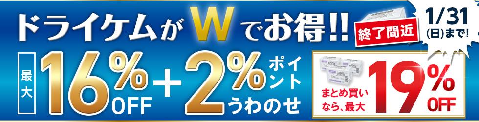 【ドライケムキャンペーン】大特価!最大16%OFF+ポイント2%UP!まとめ買いなら最大19%OFF!!
