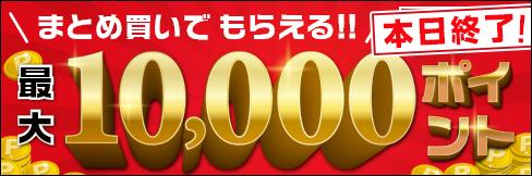\まとめ買いでもらえる!/★最大10,000ポイント★プレゼント!~1/29(金)まで!!