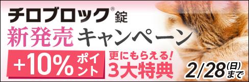 【チロブロック錠 新発売キャンペーン】10%ポイント還元! 更に今なら3大特典もらえる!!