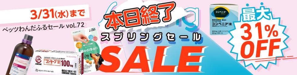 【スプリングセール】\最大31%OFF!/人体用医薬品が10%OFF! 対象商品900点以上! ~3/31(水)まで!!