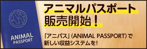 \新発売!/アニマルパスポート発売記念キャンペーン開催中!! ~3/31(水)まで!