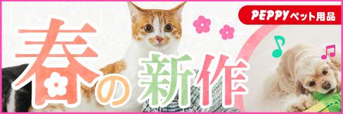 【ペピイ春の新作~FOR DOG~】PEPPYペット用品★犬用★新作グッズをピックアップ!