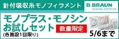 針付吸収糸モノフィラメント「モノプラス・モノシン」お試しセット【数量限定】
