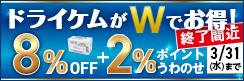 【ドライケムキャンペーン】8%OFF&ポイント2%UP!★まとめ買いで最大11%OFF★~3/31(水)まで