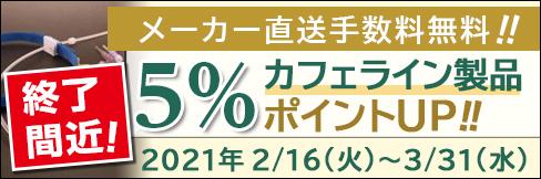 \メーカー直送手数料無料!/【カフェライン製品キャンペーン】5%ポイント還元! ~3/31(水)まで!!