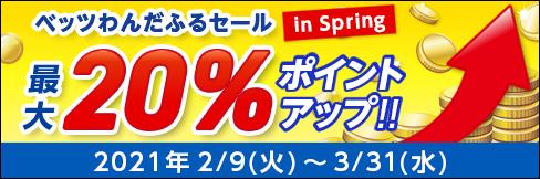 \最大20%ポイント還元!/スプリング ポイントUPセール ~3/31(水)まで!!