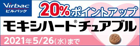 【モキシハートチュアブルキャンペーン】20%ポイント還元!~5/26(水)まで!!
