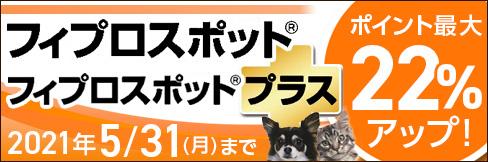 \最大+22%ポイント/【フィプロスポット・フィプロスポットプラス】pt還元キャンペーン! 5/31(月)まで!!