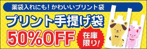 \在庫限り!/半額セール!【プリント手提げ袋】50%OFF!!