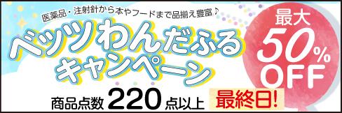 \最大50%OFF!/\人体薬が8%ポイントUP!/【ベッツわんだふるキャンペーン vol.73】4/30(金)まで!