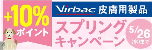 \10%ポイント還元!/【Virbac(ビルバック)皮膚スプリングキャンペーン】~5/26(水)まで!