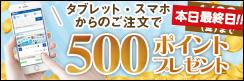 【タブレット・スマホ購入キャンペーン】対象者全員★500ポイント貰える★~4/23(金)まで!!