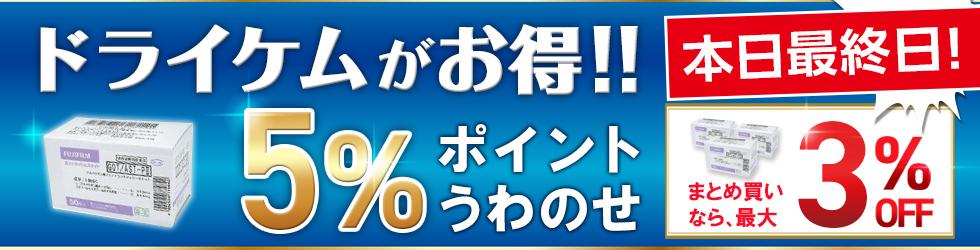 【ドライケムキャンペーン】ポイント5%UP!★まとめ買いで最大3%OFF★~4/30(金)まで!