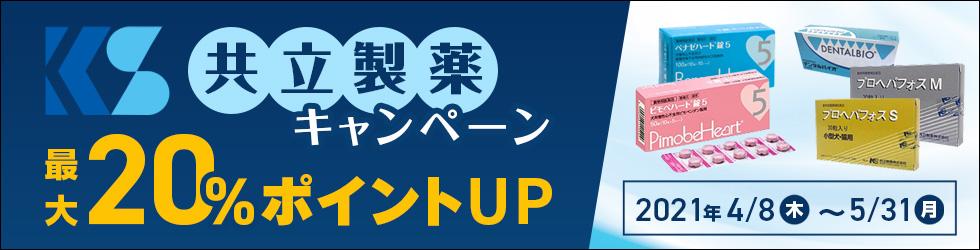 \最大20%ポイントUP!/共立製薬製品が大幅ポイント還元! 5/31(月)まで