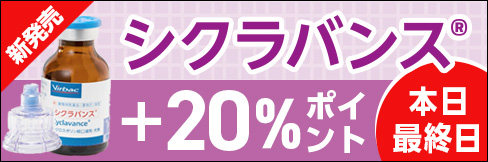 【シクラバンス新発売キャンペーン】ポイント20%還元中!!~6/25(金)まで