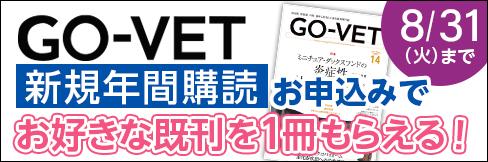【GO-VETご新規様キャンペーン】年間購読お申込みで、お好きな既刊1冊もらえる! ~6/18(金)まで