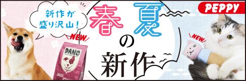 【ペピイ春夏の新作~FOR DOG~】PEPPYペット用品★犬用★夏の新商品が登場!!