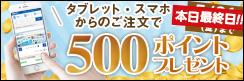 【タブレット・スマホ購入キャンペーン】対象者全員★500ポイント貰える★~5/21(金)まで!!