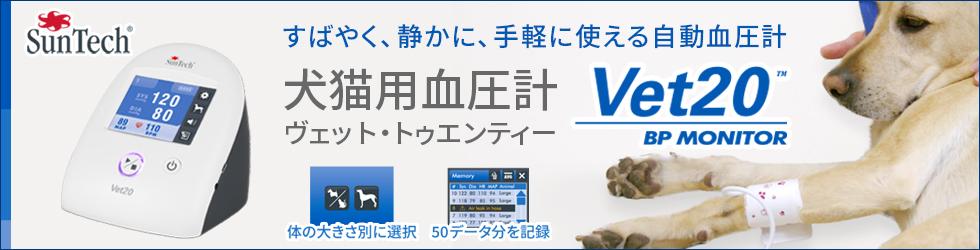 【犬猫用血圧計Vet20特集】すばやく、静かに、手軽に使える自動血圧計