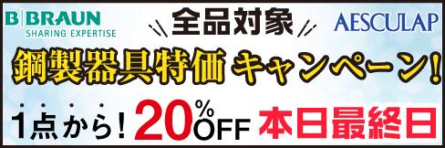 ビー・ブラウンエースクラップ【鋼製器具特価キャンペーン】全品対象!1点から\20%OFF!/
