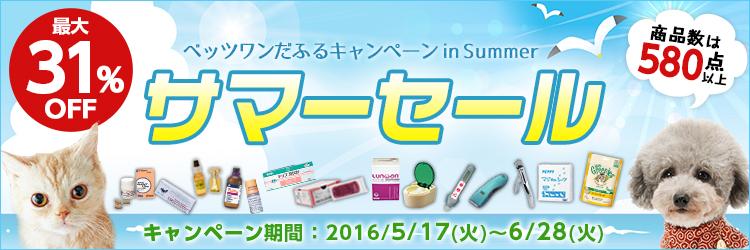 べッツワンだふるキャンペーン in Summer
