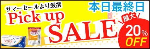 \最大20%OFF!/サマーセールより厳選商品大集合!【サマーピックアップセール】~6/30(水)まで!!