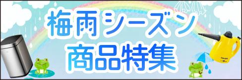 \最大15%ポイント還元!/【梅雨シーズン商品特集】~7/31(土)まで!